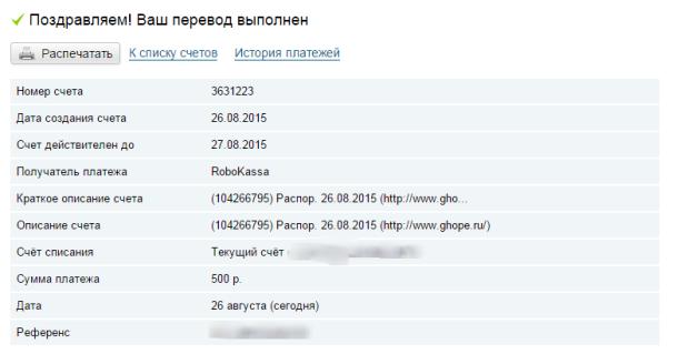 Интернет банк  Альфа Клик
