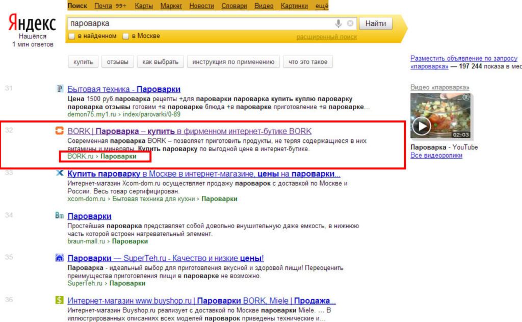 выдача поисковой системы Яндекс