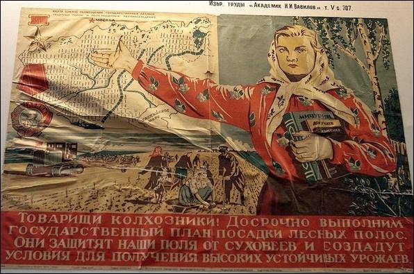 Советский план преобразования природы