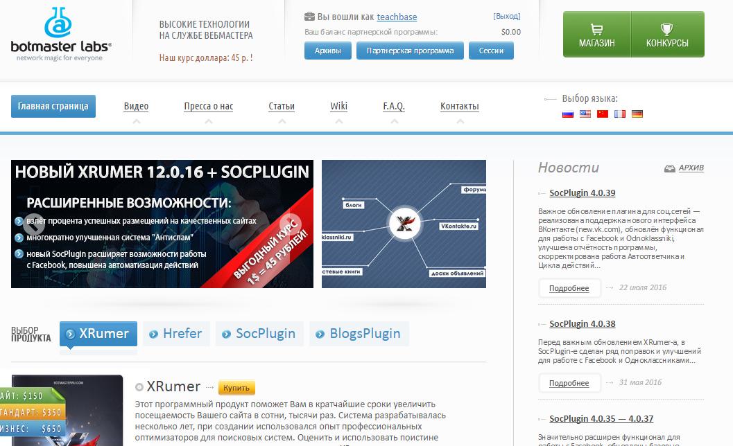 Продам лицензию на xrumer 2012 plogger an xrumer service is archaism