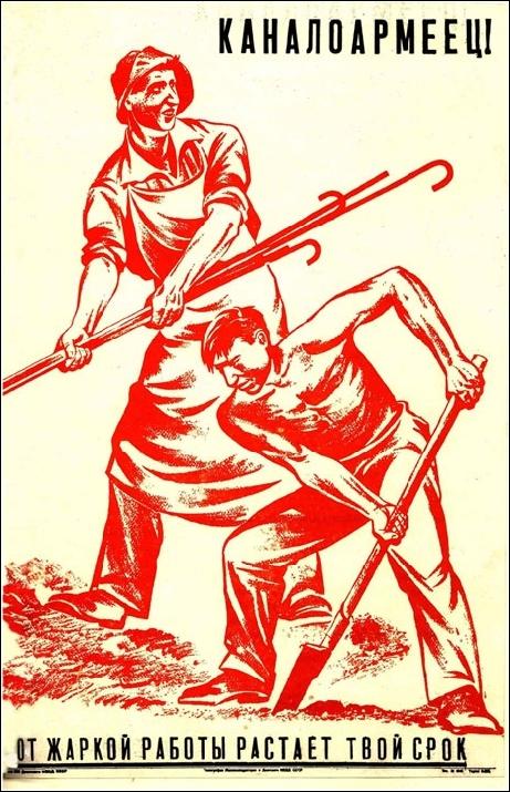 беломорканал-плакат