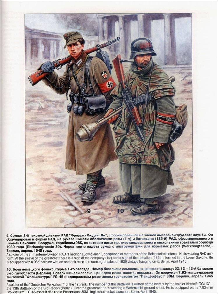 солдаты-фольксштурма