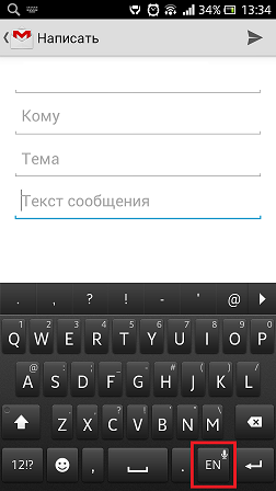 голосовой ввод для андроид