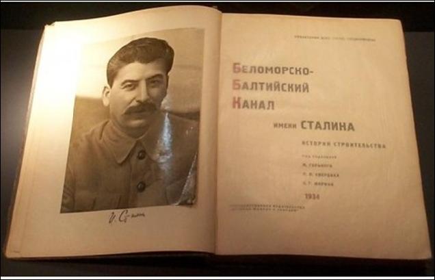 книга-про-беломорканал