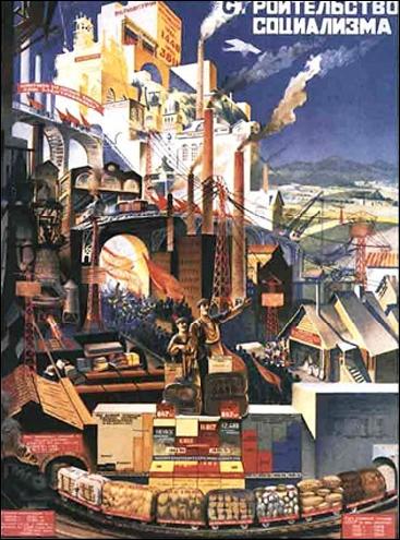 моногород-плакат