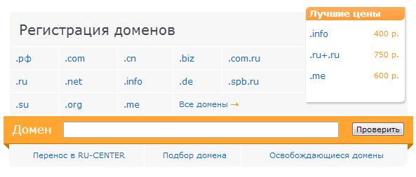 podbor-domena-po-kluchevim-slovam