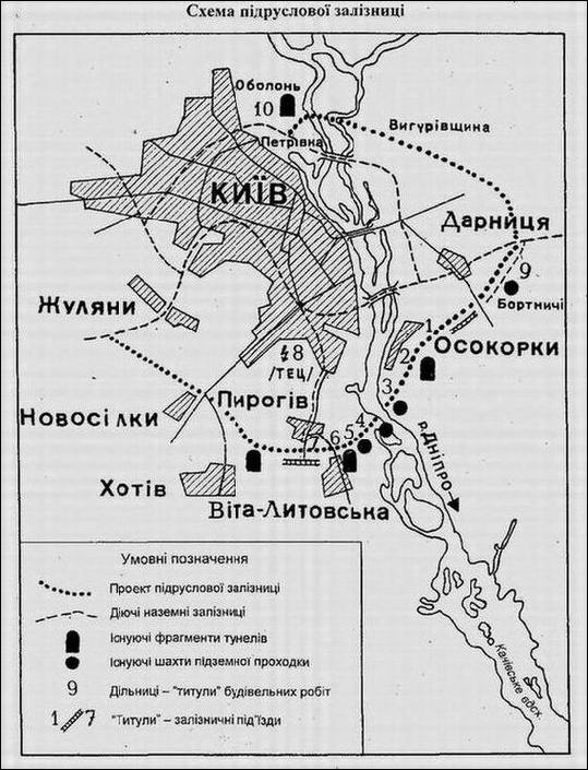 схема тоннелей под Киевом