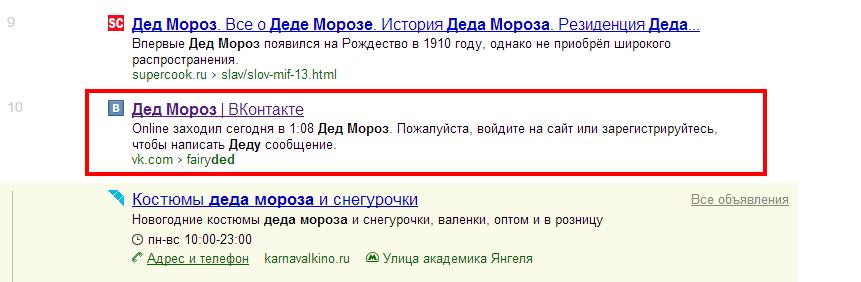 soc-gruppa-vkontakte