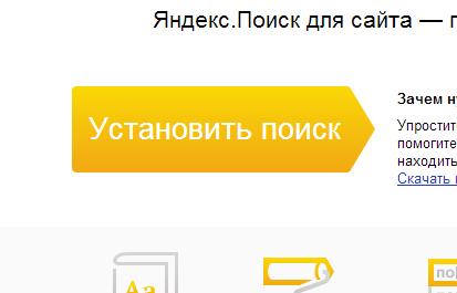 Устанавливаем Яндекс поиск на сайт или блог Wordpress | © Как ...
