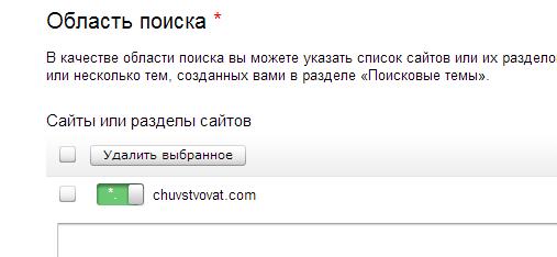 Яндекс.Поиск для сайта   Установить поиск   Шаг 1. Область поиска