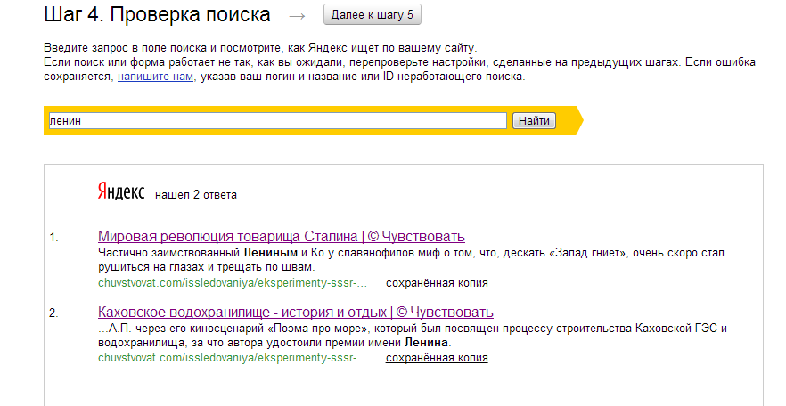 Яндекс.Поиск для сайта   Поиск по моему сайту   Шаг 4. Проверка поиска