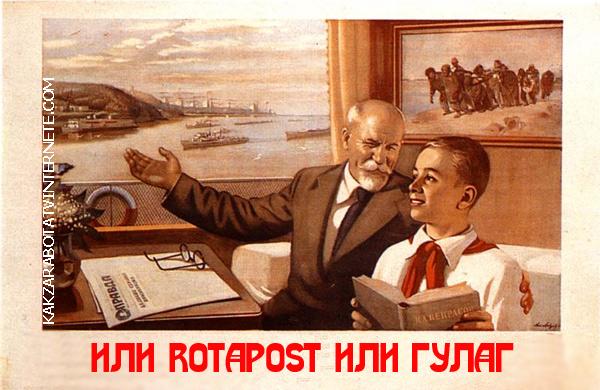 заработок в Ротапост